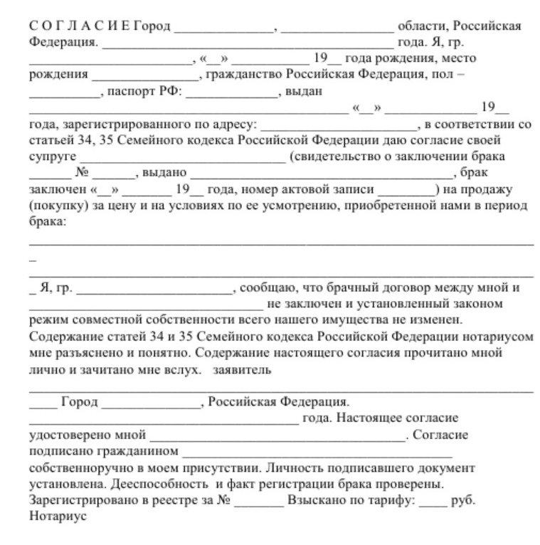 согласие жены на кредит мужа реквизиты для оплаты страховых взносов в 2020 году ип за себя тольятти