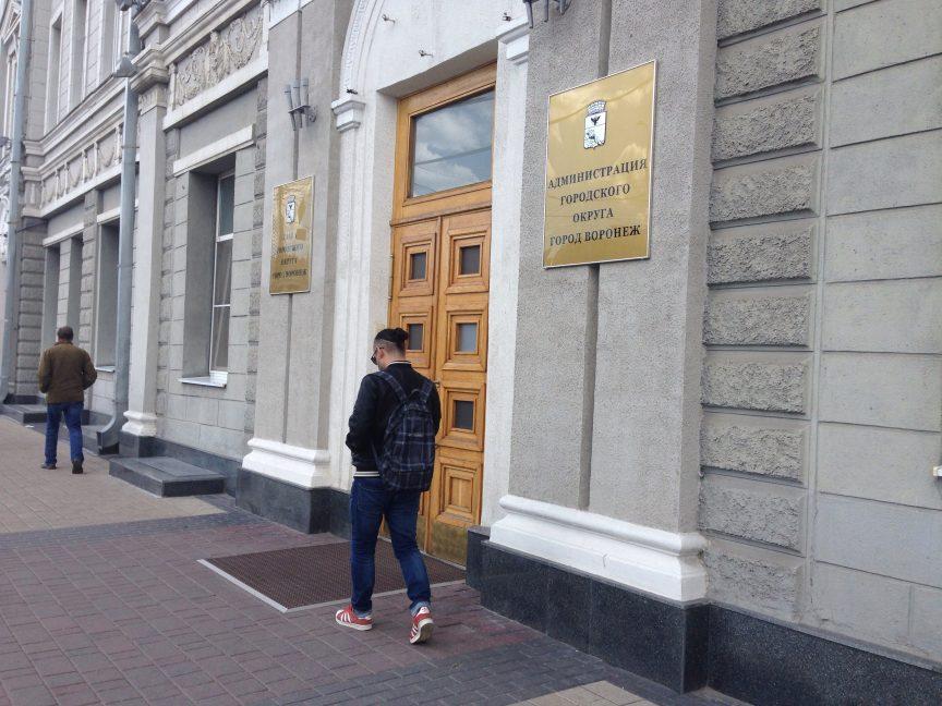 administracija Voronezh