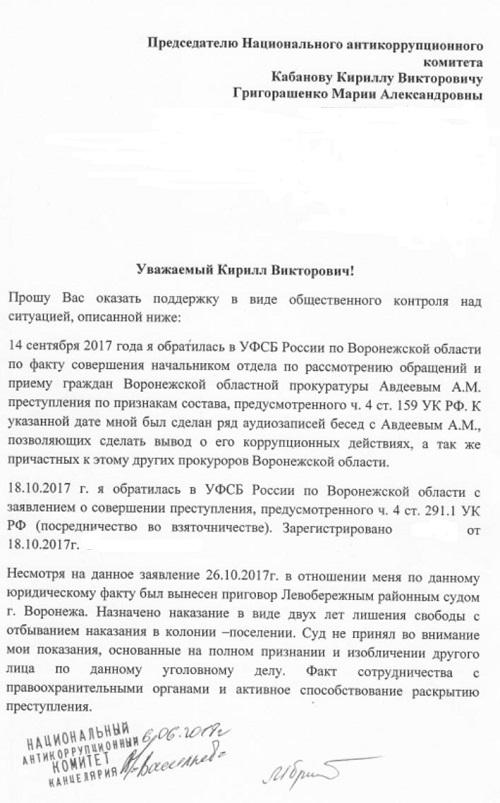Уголовное дело в отношении адвоката григорашенко