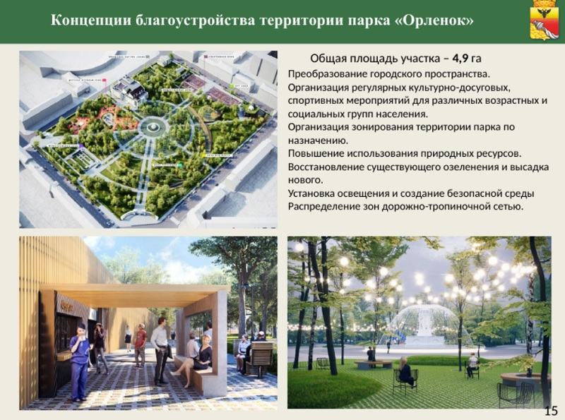 """Реконструкция парка """"Орлёнок"""" остановилась. Смотрим 12 фото, что сейчас происходит в парке"""
