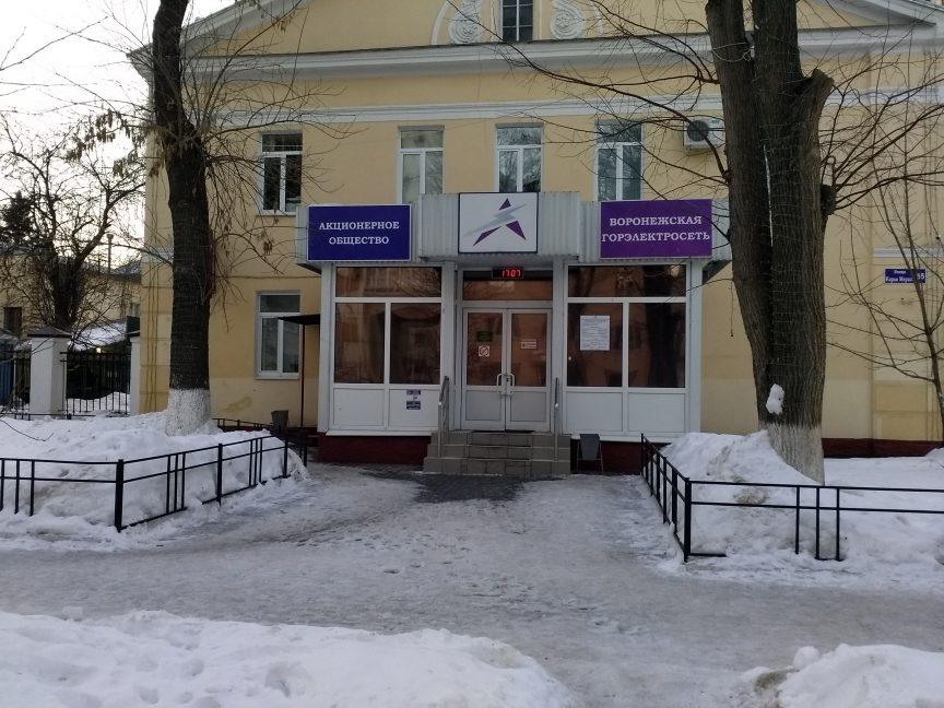 Воронежская горэлектросеть