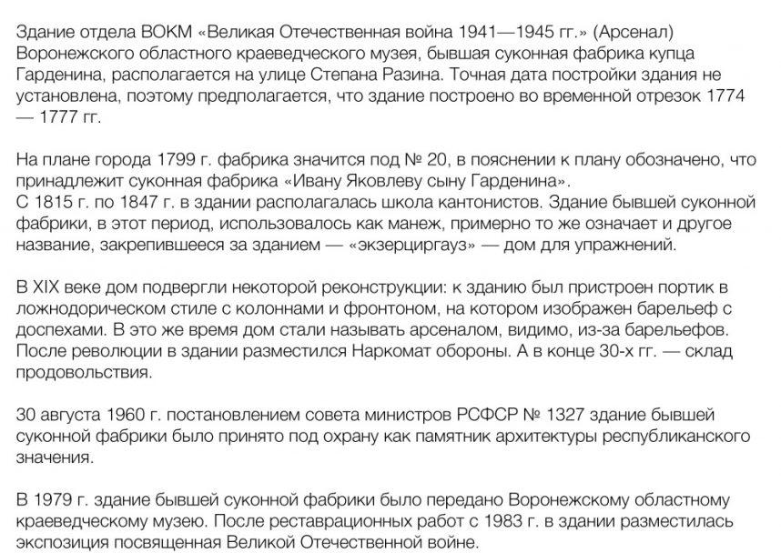 Нерасторопность чиновников привела к закрытию главного военного музея Воронежа на долгий срок