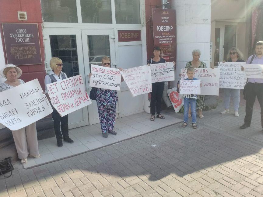 Митинг против стройки на Лизюкова Воронеж