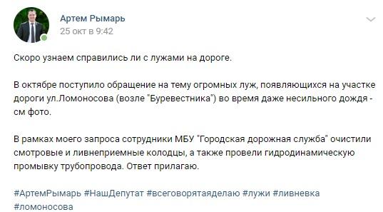 Опубликовано фотодоказательство сотрудничества спикера городской Думы и эсера