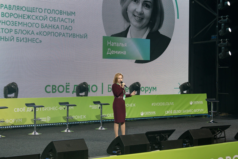 Сбербанк провел в Воронеже бизнес-форум «Своё дело»: диагностика вашего бизнеса»