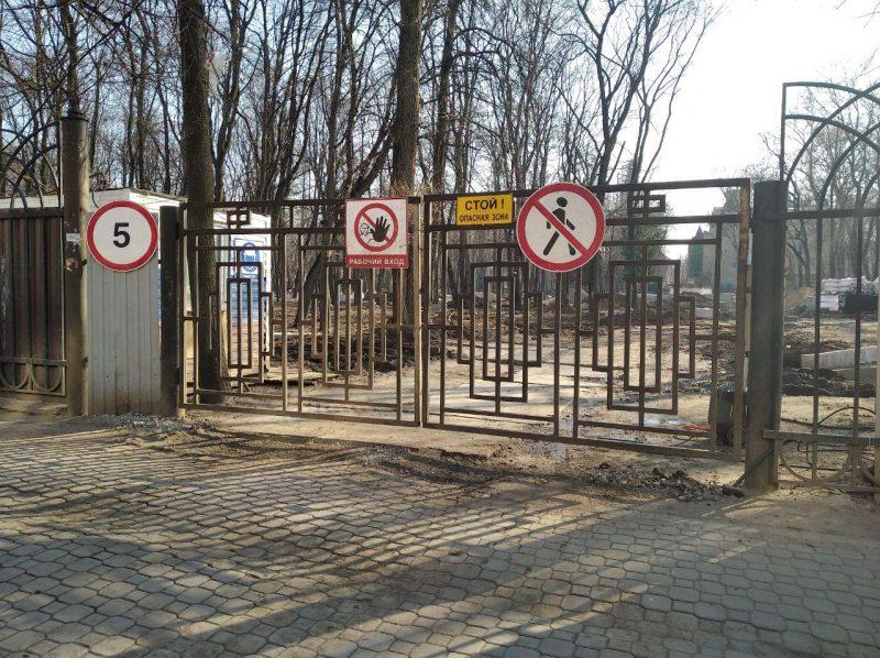 Park Orlenok Voronezh foto4