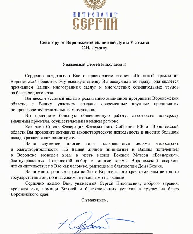 Глава Воронежской митрополии поздравил Сергея Лукина с высоким званием почетного гражданина области