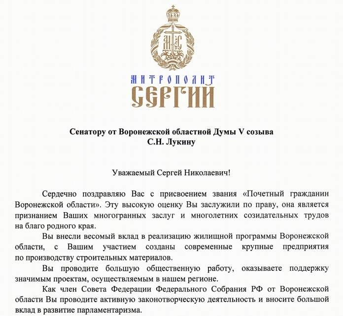 благодарность Воронеж