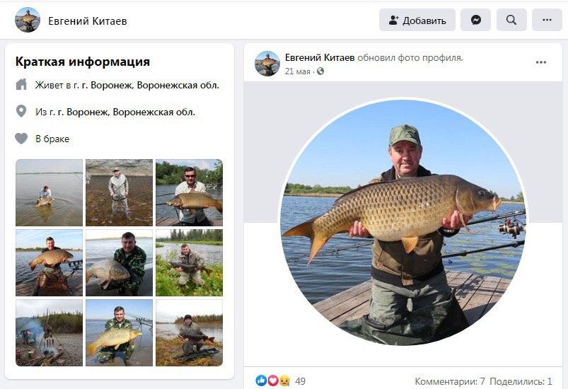 Евгений Китаев прокомментировал публикацию в телеграм-канале о ловле рыбы таймень из Красной книги
