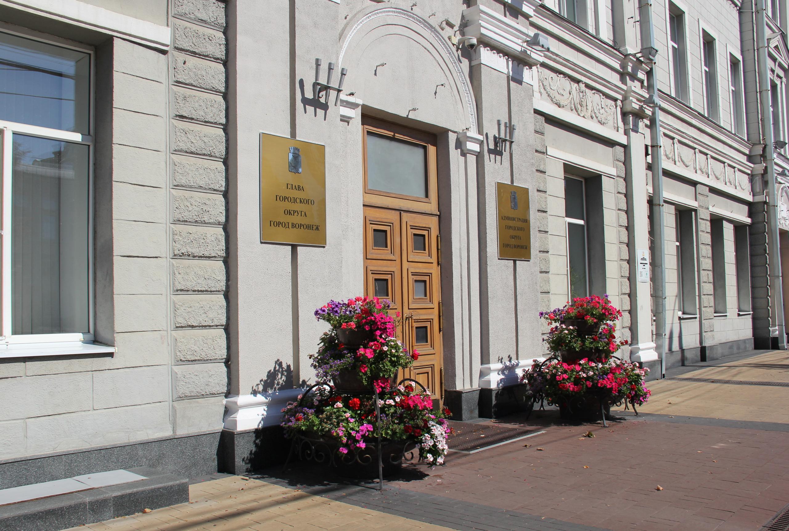 администрация Воронежа