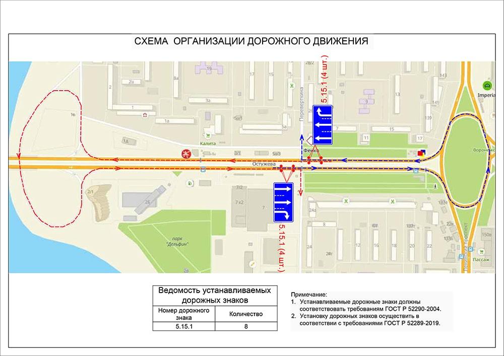 Схема движения на Переверткина Остужева Воронеж
