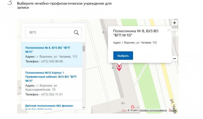 Воронеж госуслуги запись к врачу