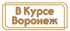 В Курсе Воронеж