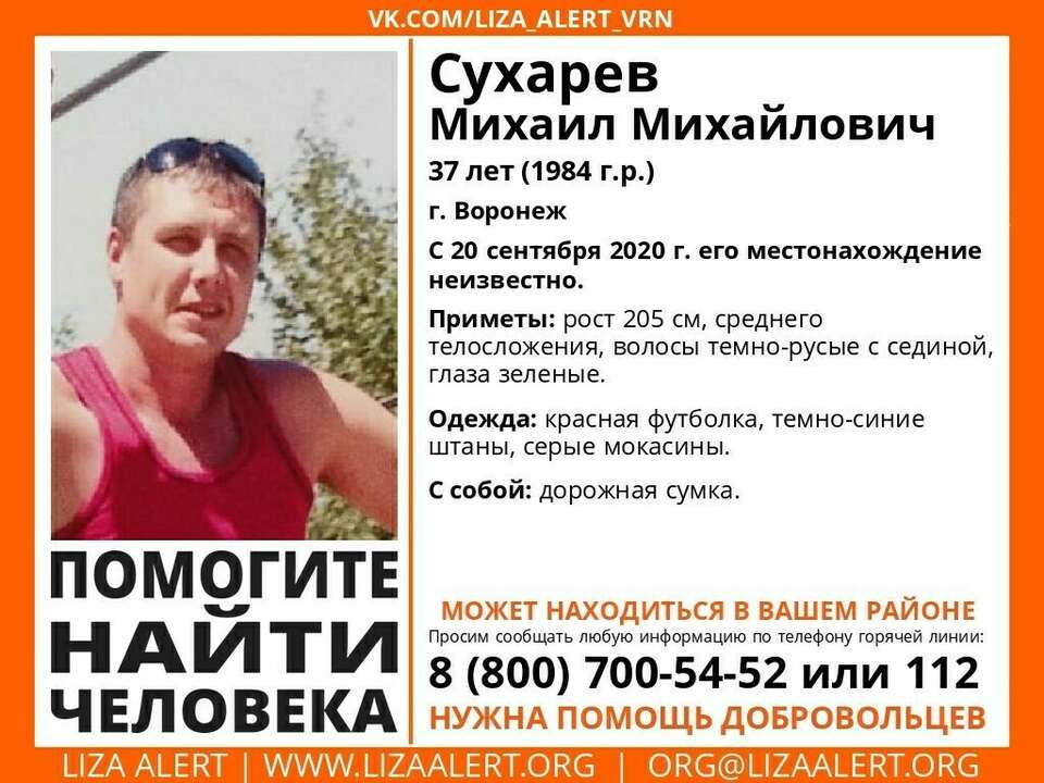 Воронежцы, неожиданно пропавшего полгода назад, продолжит искать